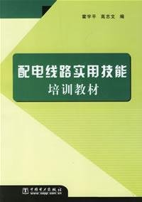 Distribution lines and practical skills training materials Huo Yuping 9787508337340 China Electric ...