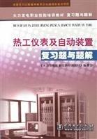 vocational skills training materials for thermal power: ZHANG JIAN HUA
