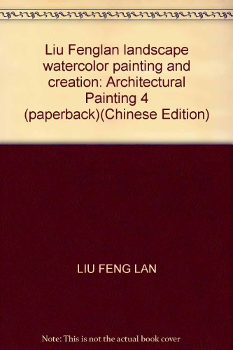9787508343488: Liu Fenglan landscape watercolor painting and creation: Architectural Painting 4 (paperback)