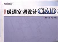 9787508347479: latest HVAC design CAD Atlas (2): high-rise residential public buildings villas (1 CD)(Chinese Edition)