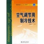 air conditioning refrigeration technology(Chinese Edition): HUANG YI YUN