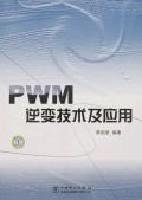 9787508354880: PWM inverter technology and applications(Chinese Edition)