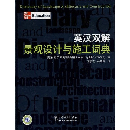 9787508356112: Dictionary of Landscape Architecture and Construction