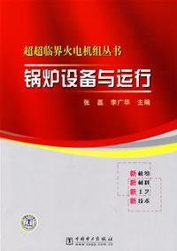 9787508358017: boiler equipment and ultra-supercritical thermal power units run Books(Chinese Edition)