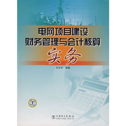 Grid project financial management and accounting practices(Chinese Edition): SONG ZHI HUA