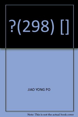 298) [](Chinese Edition): JIAO YONG PO