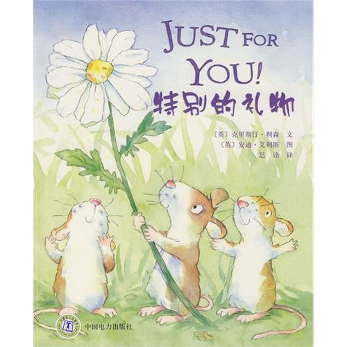 Just for You! (Tiger Tales) (Chinese Edition): Christine Leeson
