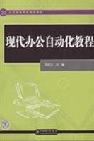 9787508365602: modern office automation tutorial(Chinese Edition)