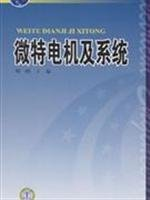 9787508367200: Micro-motor and system(Chinese Edition)
