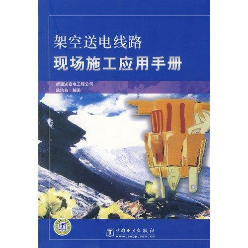 9787508367255: overhead transmission line construction site