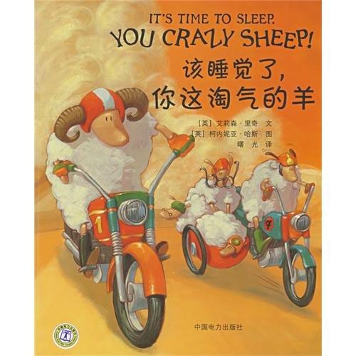 The bed you naughty sheep(Chinese Edition): AI LI SEN.