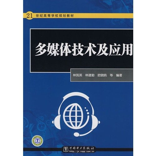 Genuine books 978750837173321 century multimedia technology colleges planning materials(Chinese ...