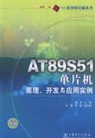 9787508372389: AT89S51 SCM principles. development and application examples(Chinese Edition)