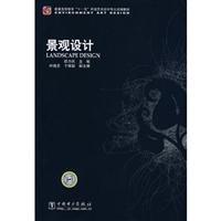Landscape Design Shao Limin 9787508372419 China Electric: SHAO LI MIN