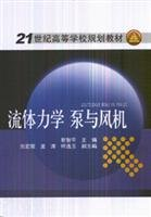 9787508372686: fluid pumps and fans(Chinese Edition)
