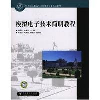 Concise Guide to Analog Electronics(Chinese Edition): LIU JUN BO