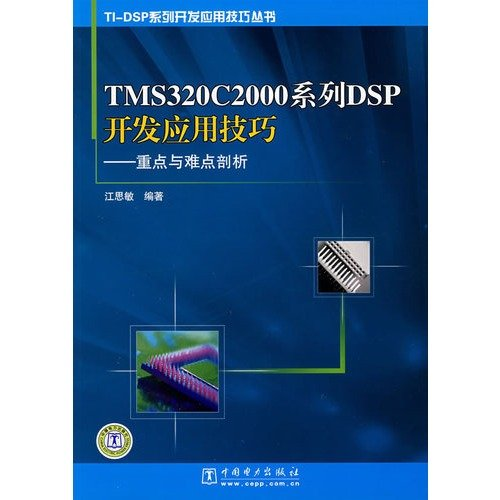 9787508374413: TMS320C2000 Series SP development and application of skills: focus and hurdles