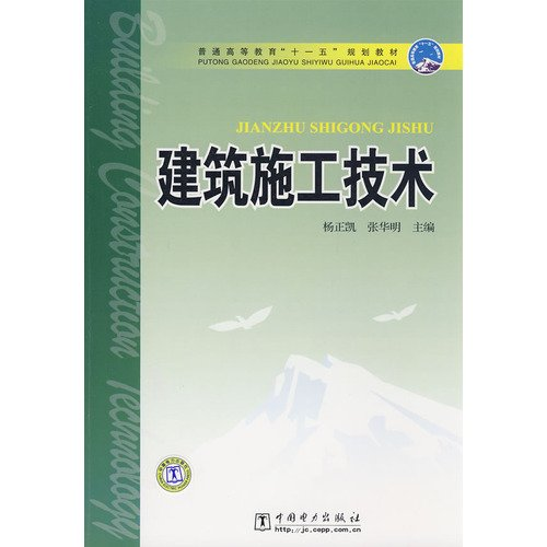 General Higher Education Eleventh Five-Year Plan materials: YANG ZHENG KAI