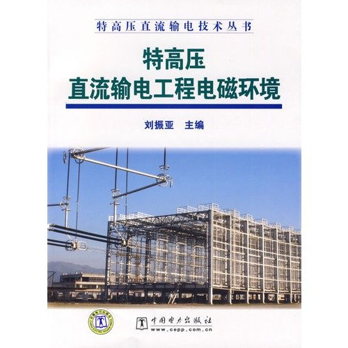 special electromagnetic environment of HVDC Transmission Project(Chinese: LIU ZHEN YA