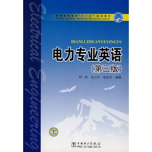 Books 9787508384788 Genuine Power Professional English ( 3rd Edition )(Chinese Edition): LIU RAN