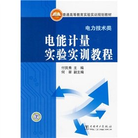 The ordinary experimental training of higher education planning materials (power technology classes...
