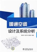 9787508386218: HVAC design and system analysis(Chinese Edition)