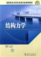 Vocational Water Resources and Hydropower professional planning materials: structural mechanics(...