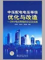 9787508389875: medium voltage power distribution voltage level optimization and transformation-20KV voltage class demonstration and implementation(Chinese Edition)