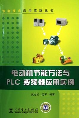 New Genuine ] saving technology practices Series: Motor energy saving methods and PLC. inverter 118...