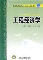 9787508398846: Engineering Economics(Chinese Edition)