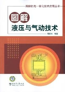 9787508399768: diagram of hydraulic and pneumatic technology(Chinese Edition)