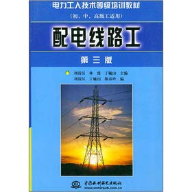 9787508414911 distribution line workers (junior high school: LIU QING HAN