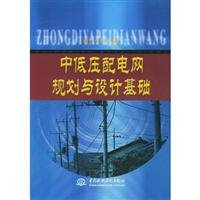 9787508419527: Low-voltage distribution network planning and design basis C2703(Chinese Edition)