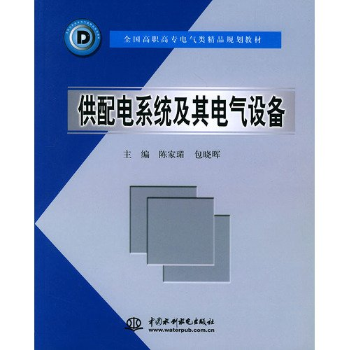 Supply and distribution systems and electrical equipment(Chinese: CHEN JIA MEI