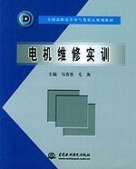 9787508423203: electric motor repair training class quality National Vocational planning materials(Chinese Edition)