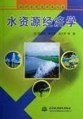 Water Economics(Chinese Edition): ZHANG ZHAN YU. CAI SHOU HUA BIAN ZHU