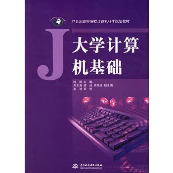 University Computer(Chinese Edition): FENG BO QIN ZHU BIAN