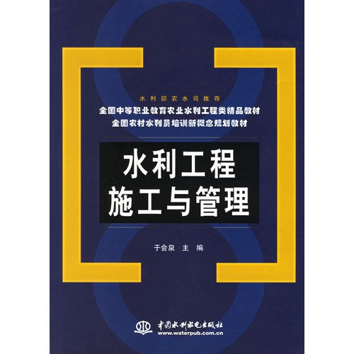 9787508431772: Hydraulic Engineering Construction and Management (National Standard Teaching Book of Rural Water Conservancy Workers Training, National Standard ... Vocational Education) (Chinese Edition)