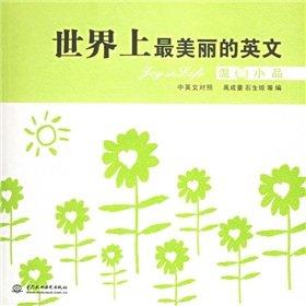 world Beautiful English: sweet comedy (Chinese and English): SHI SHENG QIONG YU CHENG HAO ?DENG