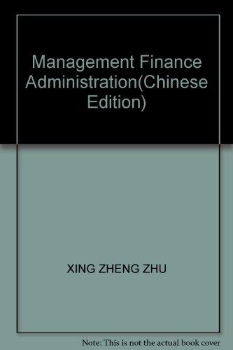 Management Finance Administration(Chinese Edition): XING ZHENG ZHU