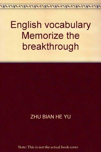 English vocabulary Memorize the breakthrough: ZHU BIAN HE YU