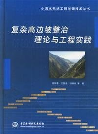 9787508440040: complexity theory and remediation of high slope engineering practice(Chinese Edition)