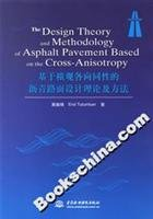 transversely isotropic on the asphalt pavement design theory and methods(Chinese Edition): LI ZHEN ...