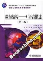 9787508443980: -C language to describe the data structure - (Second Edition)(Chinese Edition)