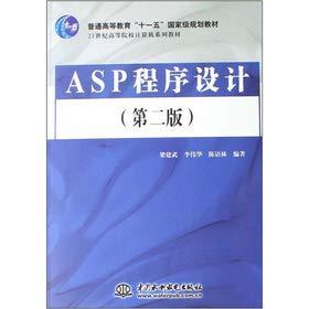 9787508446837ASP Programming (second edition)(Chinese Edition): LIANG JIAN WU