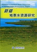9787508454153: surface water resources in Xinjiang Studies(Chinese Edition)
