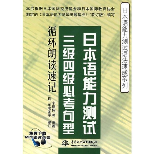Japanese Language Proficiency Test: three four compulsory: SONG DE WEI