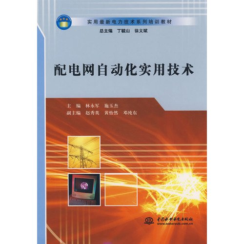9787508454795: Practical technology for distribution automation (practical new power technology series training materials ) (Chinese Edition)
