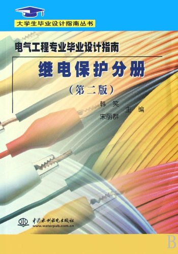9787508456973: Electrical engineering graduation design guide relay protection fascicule (Second Edition ) ( Graduate Design Guide Book Series) (Chinese Edition)