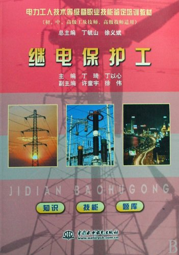 Relay protection engineering ( power of grade: Ding Qi; Ding